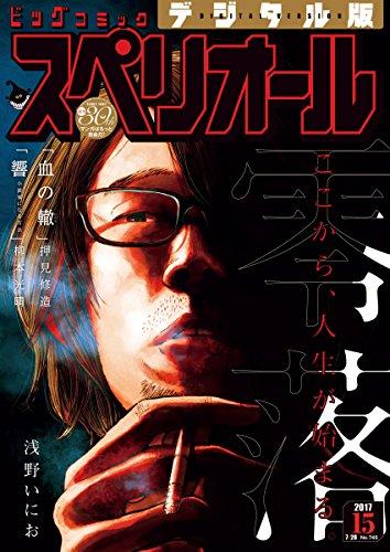 ビッグコミックスペリオール 2017年15号 [Big Comic Superior 2017-15]