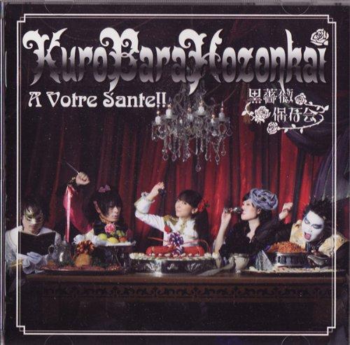 A Votre Sante!! 黒薔薇保存会(堀江由衣) キングレコード