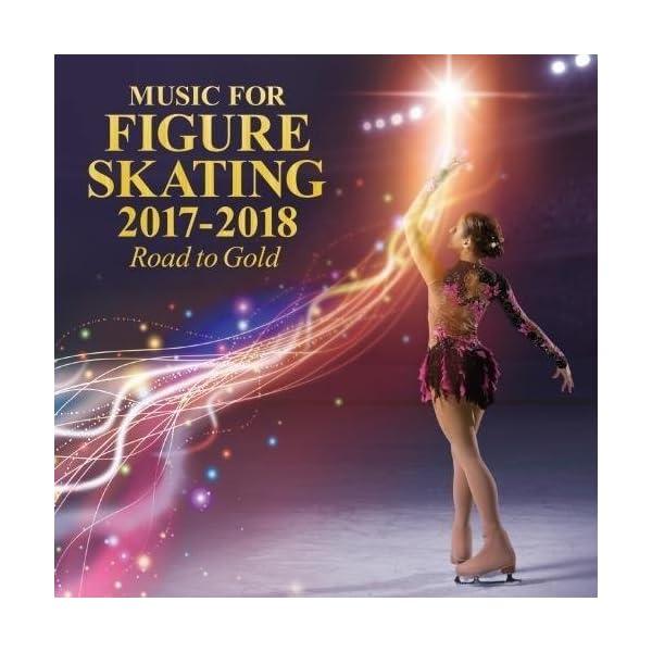 フィギュアスケート・ミュージック 2017-20...の商品画像