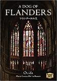 フランダースの犬―A dog of Flanders 【講談社英語文庫】