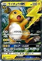 【シングルカード】SM3+)ライチュウGX/RR/030/072