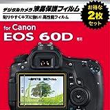 【Amazon.co.jp限定】HAKUBA 液晶保護フィルム 【安心便利な2枚組み】 Canon EOS 60D 専用 AMDGF-CE60D