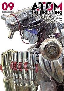 アトム ザ・ビギニング(9) (ヒーローズコミックス)