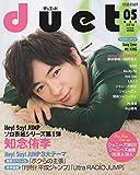 duet(デュエット) 2016年 05 月号 [雑誌]