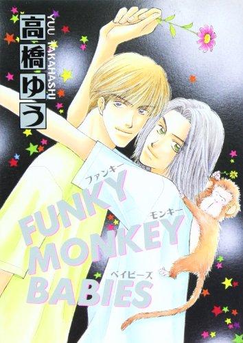 Funky monkey babies (アイスコミックス)の詳細を見る