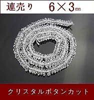 【ハヤシ ザッカ】 HAYASHI ZAKKA 天然石 パワーストーン ハンドメイド素材●半連売り 3×6ミリクリスタルボタンカット19㎝前後