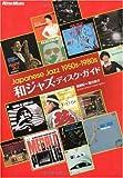 和ジャズ・ディスク・ガイド Japanese Jazz 1950s-1980s