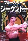 ブルース・リーズ・ジークンドー―ブルース・リーの素顔を交えて綴る最強のジークンドー入門書 (BUDO‐RA BOOKS)