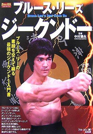 ブルース・リーズ・ジークンドー—ブルース・リーの素顔を交えて綴る最強のジークンドー入門書 (BUDO‐RA BOOKS)