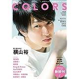 ザテレビジョンCOLORS  Vol.45 EARLY SUMMER