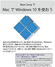 【無料ダウンロード】Boot CampでMacでWindows10を使おう ダウンロード版