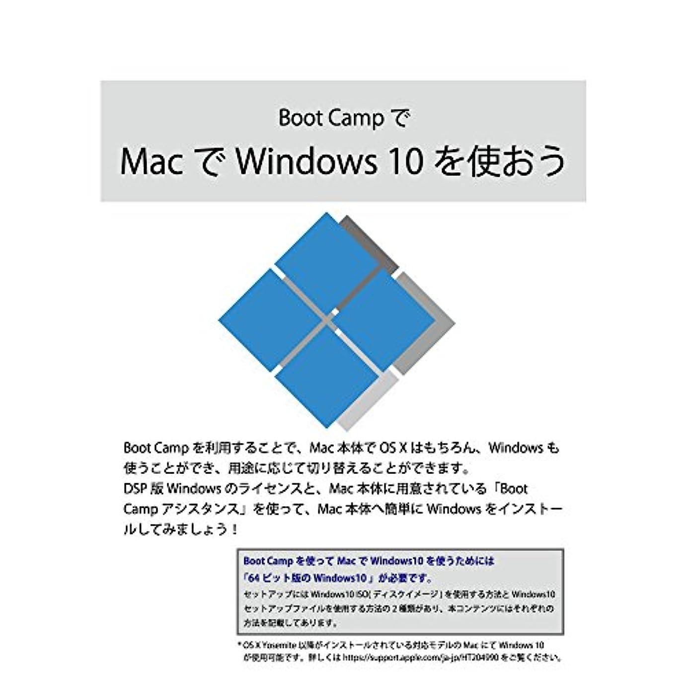 抱擁任命帳面【無料ダウンロード】Boot CampでMacでWindows10を使おう|ダウンロード版