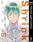 Shrink~精神科医ヨワイ~ 1 (ヤングジャンプコミックスDIGITAL)