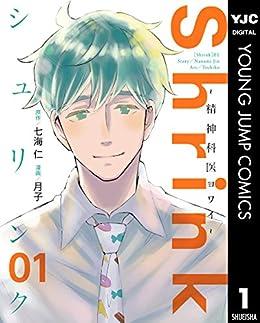 [月子] Shrink~精神科医ヨワイ~ 第01巻
