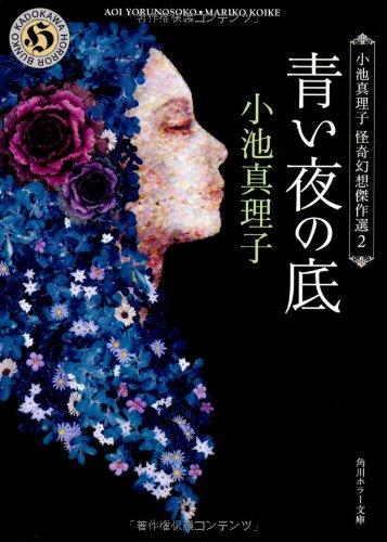 青い夜の底 小池真理子 怪奇幻想傑作選2 (角川ホラー文庫)の詳細を見る