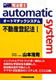 オートマチックシステム 不動産登記法〈1〉