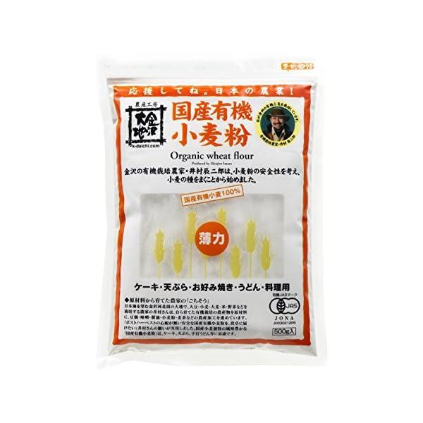 金沢大地 国産有機小麦粉 (薄力粉) 500gの商品画像