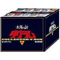 童友社 太陽の牙ダグラムコレクターズボックス 完全復刻版全10アイテム
