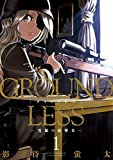 GROUNDLESS : 1−隻眼の狙撃兵− (アクションコミックス)