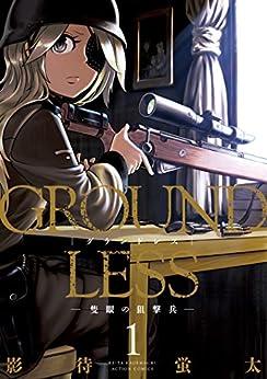 [影待蛍太]のGROUNDLESS : 1-隻眼の狙撃兵- (アクションコミックス)