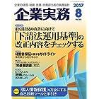 企業実務 2017年8月号 (2017-07-25) [雑誌]