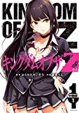 キングダムオブザZ 分冊版(1) (コミックDAYSコミックス)