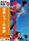 あの頃映画 「海燕ジョーの奇跡」 [DVD] 画像