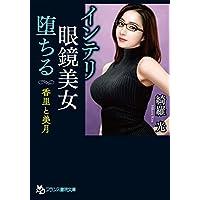 インテリ眼鏡美女、堕ちる 香里と美月 (フランス書院文庫)