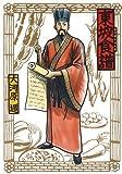 東坡食譜 (ヤングジャンプコミックス)