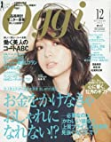 Oggi(オッジ) 2015年 12 月号 [雑誌]の画像