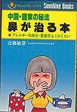鼻が治る本―中国・鍾家の秘法 アレルギー性鼻炎・蓄膿症もこわくない (1982年) (サンシャインブックス)