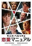 モニカ・ベルッチの恋愛マニュアル[DVD]