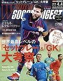 ワールドサッカーダイジェスト 2019年 4/4 号 [雑誌]