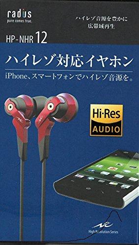 ラディウス イヤホン レッド ハイレゾ対応 HP-NHR12R