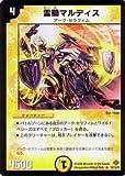 19弾★霊騎マルディス(15/110/Y5)