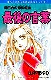 最後の言葉―魔百合の恐怖報告 (ソノラマコミックス ほんとにあった怖い話コミックス)