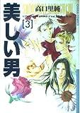 美しい男 3 (アニメージュコミックス キャラコミックスシリーズ)