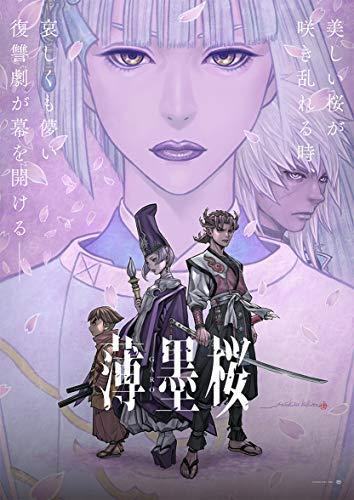 薄墨桜-GARO- Blu-ray通常版 [Blu-ray]
