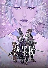 桂正和キャラデザの劇場版「薄墨桜 -GARO-」BD 3月リリース