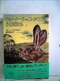 ウォーターシップ・ダウンのうさぎたち〈上〉 (1975年)