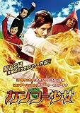 カンフー少女 [DVD]