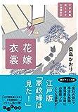 花嫁衣裳~江戸屋敷渡り女中 お家騒動記~ (だいわ文庫)