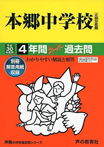 本郷中学校 平成30年度用―4年間スーパー過去問 (声教の中学過去問シリーズ)