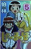 しゅーまっは 5 (少年チャンピオン・コミックス)