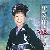 中村美律子 2008全曲集