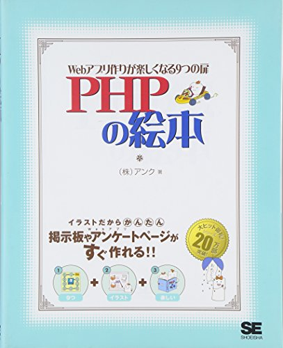 PHPの絵本の詳細を見る