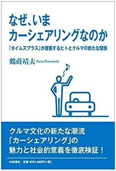 [鶴蒔 靖夫]のなぜ、いまカーシェアリングなのか: 「タイムズプラス」が提案するヒトとクルマの新たな関係