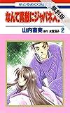 なんて素敵にジャパネスク 人妻編【期間限定無料版】 2 (花とゆめコミックス)