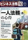 ビジネス法務 2019年 10 月号 [雑誌]