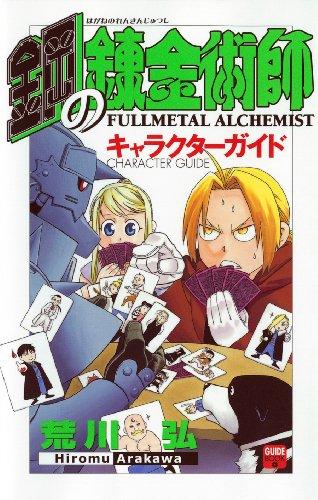 鋼の錬金術師 キャラクターガイド (Guide book)の詳細を見る